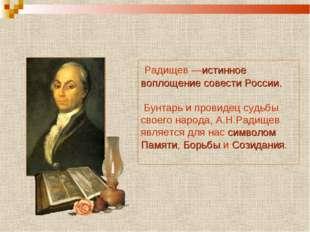 Радищев —истинное воплощение совести России. Бунтарь и провидец судьбы своег