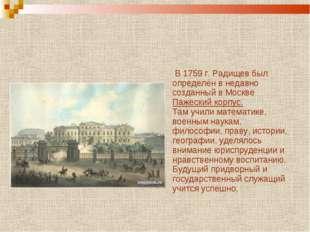 В 1759 г. Радищев был определён в недавно созданный в Москве Пажеский корпус