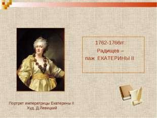 1762-1766гг. Радищев – паж ЕКАТЕРИНЫ II Портрет императрицы Екатерины II Худ