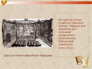 Как один из лучших студентов Пажеского корпуса, Радищев был направлен для по