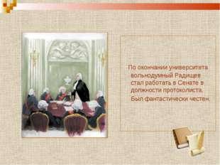 По окончании университета вольнодумный Радищев стал работать в Сенате в долж