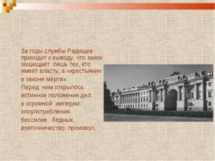 За годы службы Радищев приходит к выводу, что закон защищает лишь тех, кто и