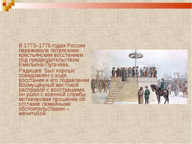 В 1773–1775 годах Россия переживала потрясение крестьянским восстанием под п...