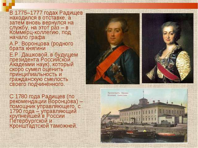 В 1775–1777 годах Радищев находился в отставке, а затем вновь вернулся на сл...