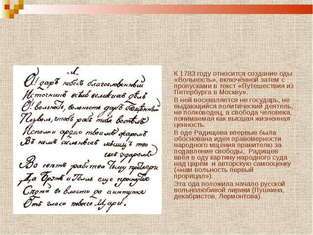 К 1783 году относится создание оды «Вольность», включённой затем с пропускам...