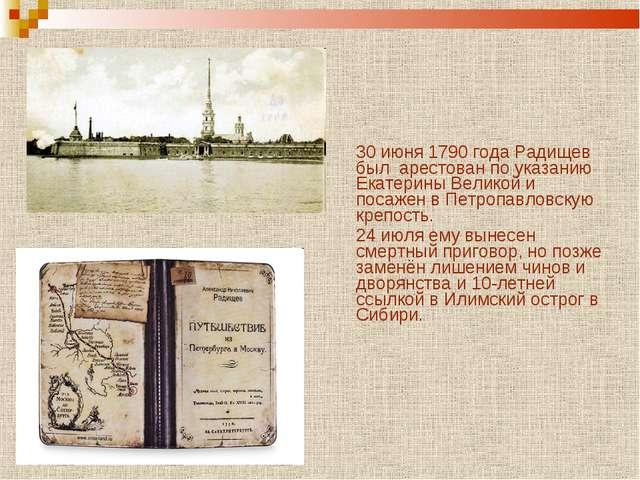 30 июня 1790 года Радищев был арестован по указанию Екатерины Великой и поса...