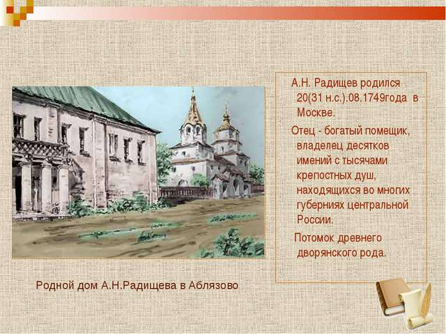 А.Н. Радищев родился 20(31 н.с.).08.1749года в Москве. Отец - богатый помещи...