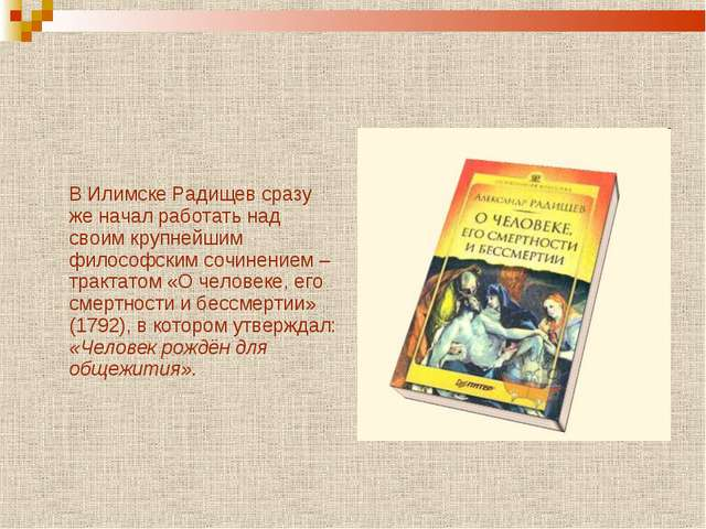 В Илимске Радищев сразу же начал работать над своим крупнейшим философским с...