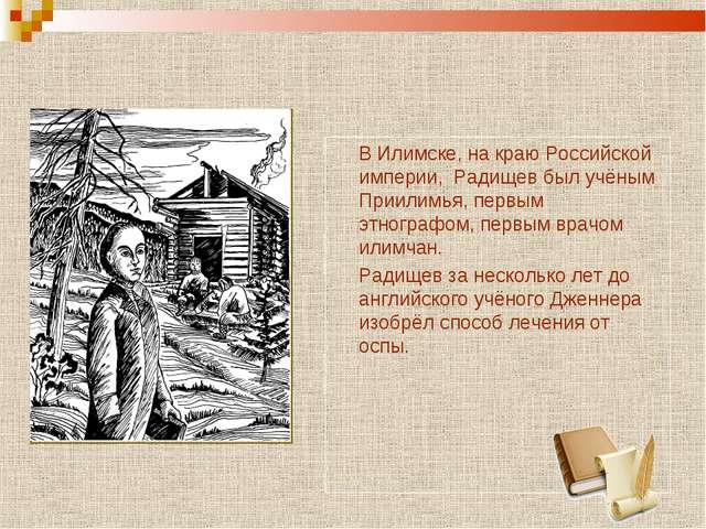 В Илимске, на краю Российской империи, Радищев был учёным Приилимья, первым...