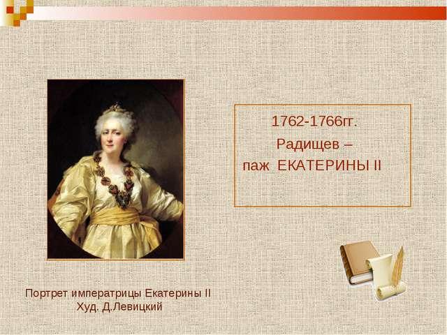 1762-1766гг. Радищев – паж ЕКАТЕРИНЫ II Портрет императрицы Екатерины II Худ...