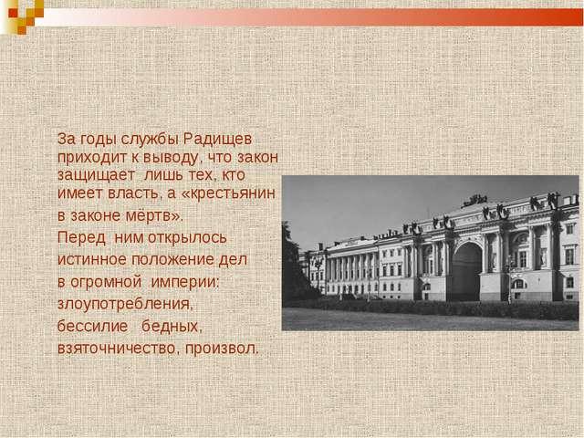 За годы службы Радищев приходит к выводу, что закон защищает лишь тех, кто и...