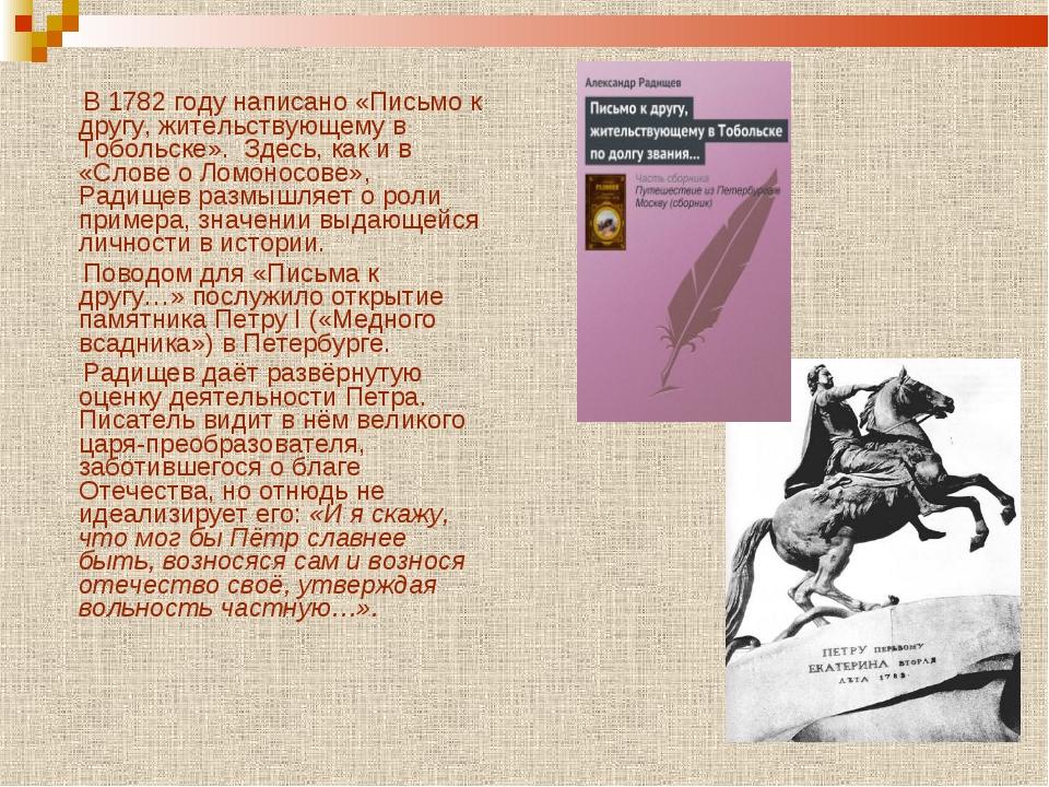 В 1782 году написано «Письмо к другу, жительствующему в Тобольске». Здесь, к...