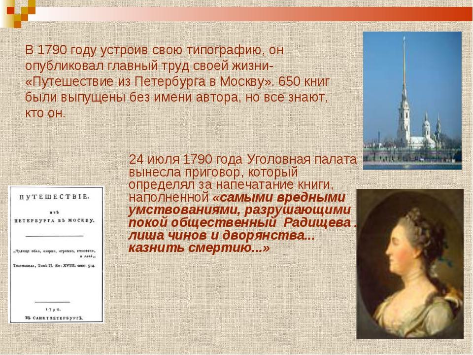 В 1790 году устроив свою типографию, он опубликовал главный труд своей жизни-...