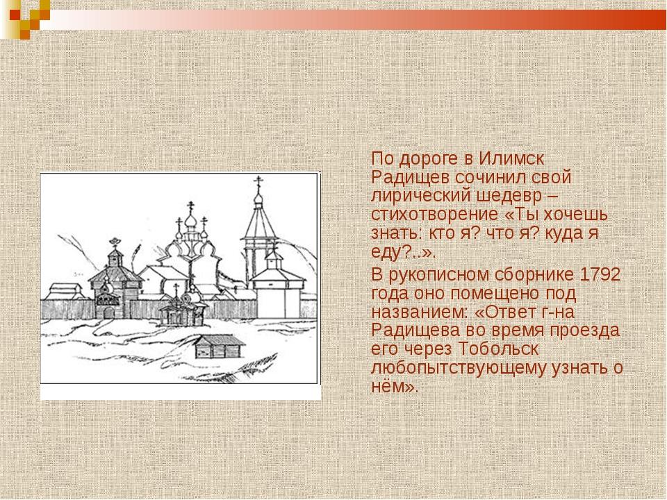 По дороге в Илимск Радищев сочинил свой лирический шедевр – стихотворение «Т...