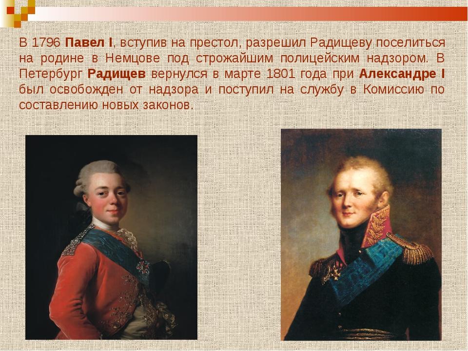 В 1796 Павел I, вступив на престол, разрешил Радищеву поселиться на родине в...