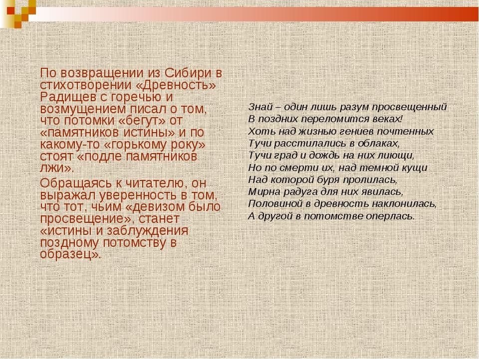 По возвращении из Сибири в стихотворении «Древность» Радищев с горечью и воз...