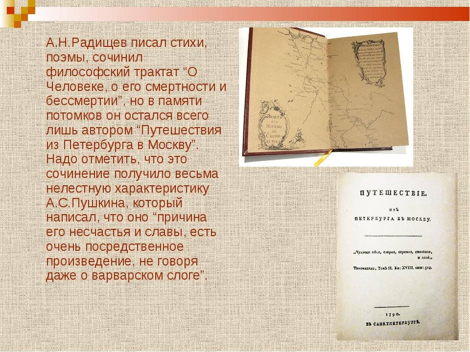 """А.Н.Радищев писал стихи, поэмы, сочинил философский трактат """"О Человеке, о е..."""