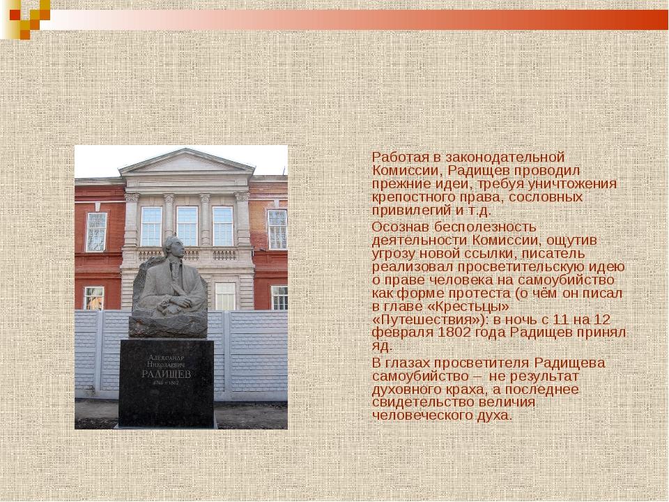 Работая в законодательной Комиссии, Радищев проводил прежние идеи, требуя ун...