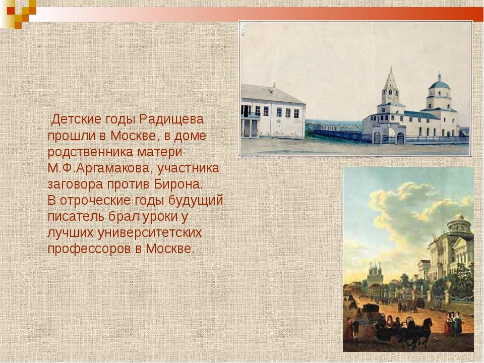 Детские годы Радищева прошли в Москве, в доме родственника матери М.Ф.Аргама...