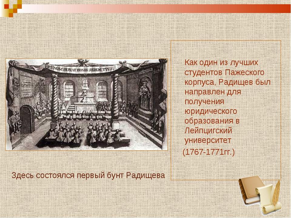 Как один из лучших студентов Пажеского корпуса, Радищев был направлен для по...