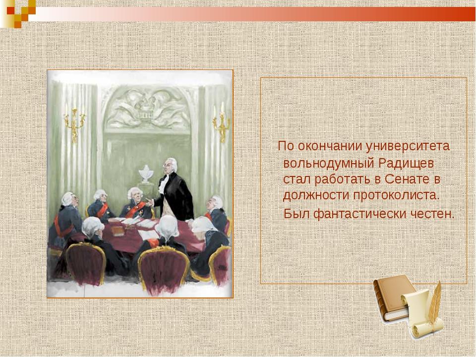 По окончании университета вольнодумный Радищев стал работать в Сенате в долж...