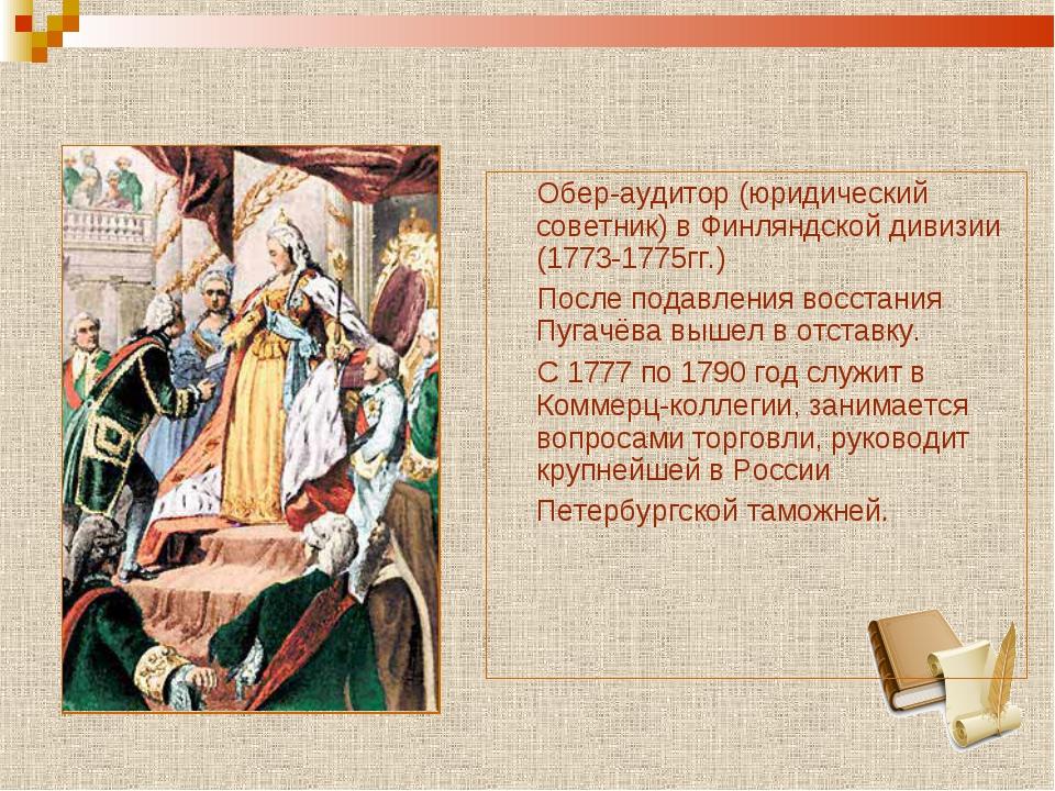Обер-аудитор (юридический советник) в Финляндской дивизии (1773-1775гг.) Пос...