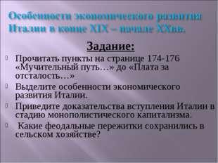 Задание: Прочитать пункты на странице 174-176 «Мучительный путь…» до «Плата з