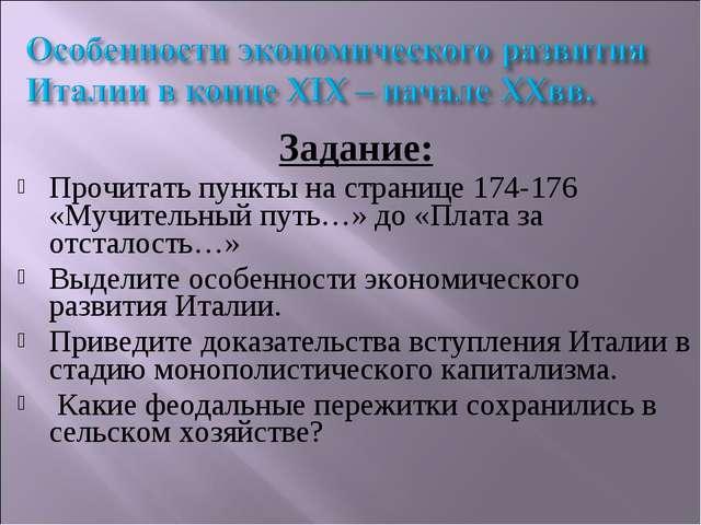 Задание: Прочитать пункты на странице 174-176 «Мучительный путь…» до «Плата з...