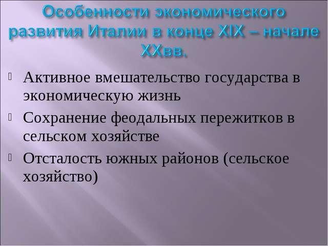 Активное вмешательство государства в экономическую жизнь Сохранение феодальны...