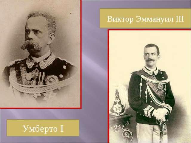 Умберто I Виктор Эммануил III