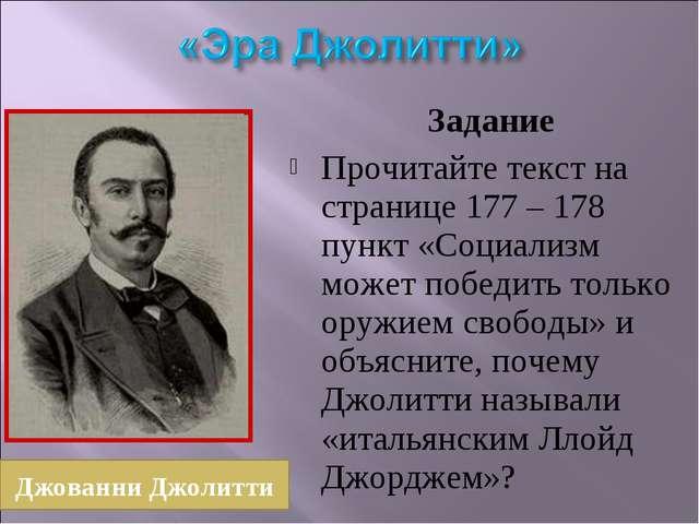 Задание Прочитайте текст на странице 177 – 178 пункт «Социализм может победит...