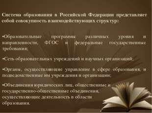 Система образования в Российской Федерации представляет собой совокупность вз