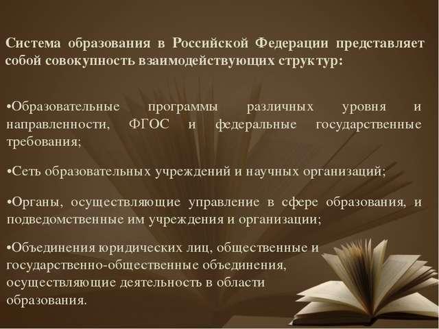 Система образования в Российской Федерации представляет собой совокупность вз...