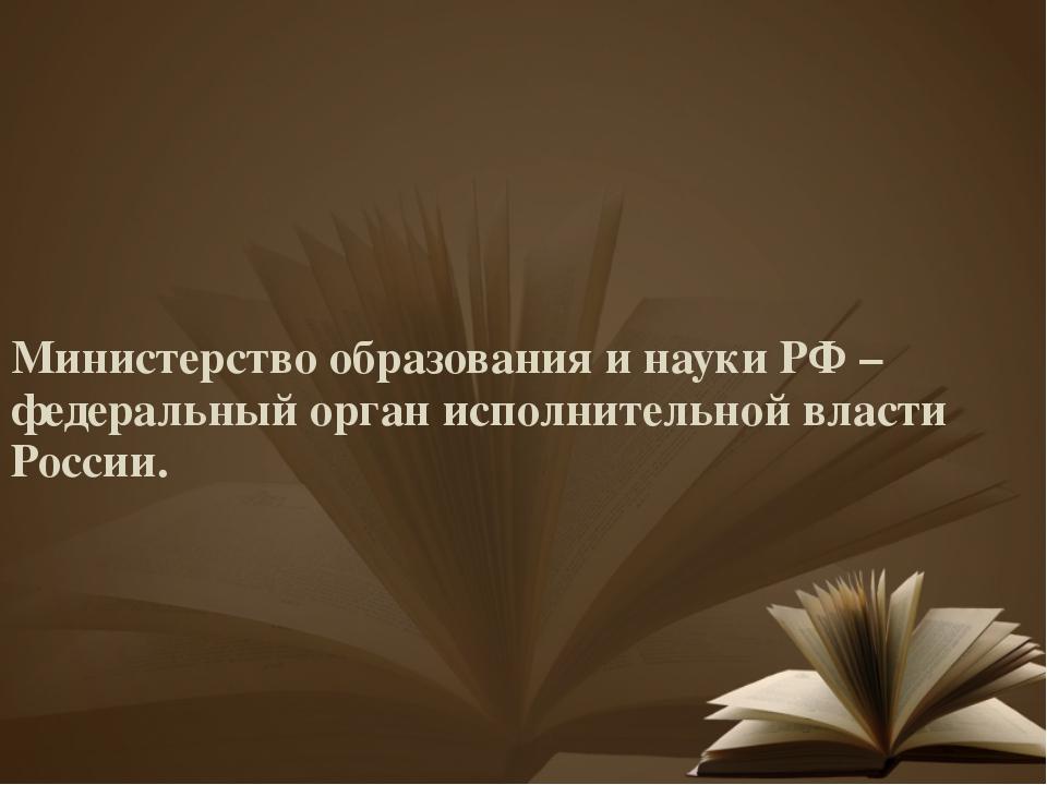 Министерство образования и науки РФ – федеральный орган исполнительной власти...