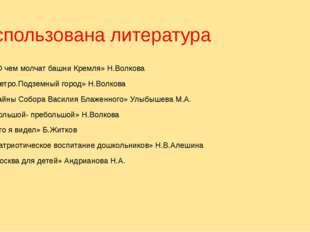 Использована литература «О чем молчат башни Кремля» Н.Волкова 2. «Метро.Подзе