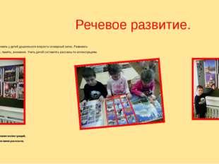 Речевое развитие. Цель: развивать у детей дошкольного возраста словарный зап