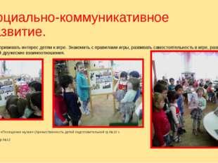 Социально-коммуникативное развитие. Цель: прививать интерес детям к игре. Зна