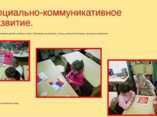 Социально-коммуникативное развитие. Цель: прививать детям любовь к игре. Разв