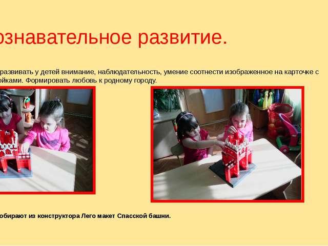 Познавательное развитие. Цель: развивать у детей внимание, наблюдательность,...