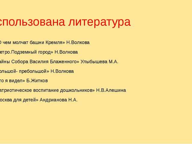Использована литература «О чем молчат башни Кремля» Н.Волкова 2. «Метро.Подзе...