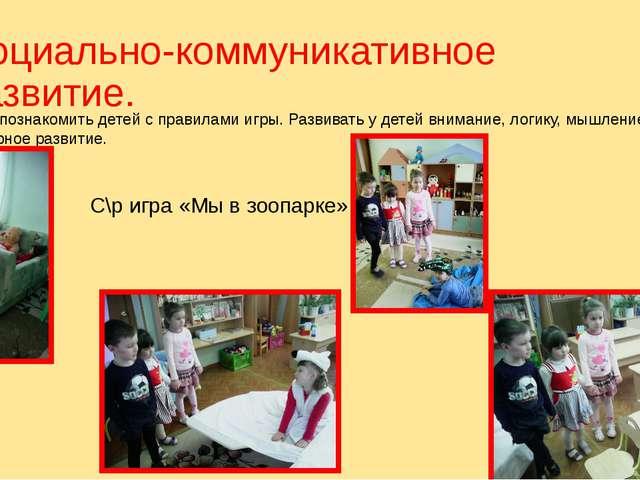 Социально-коммуникативное развитие. Цель: познакомить детей с правилами игры....
