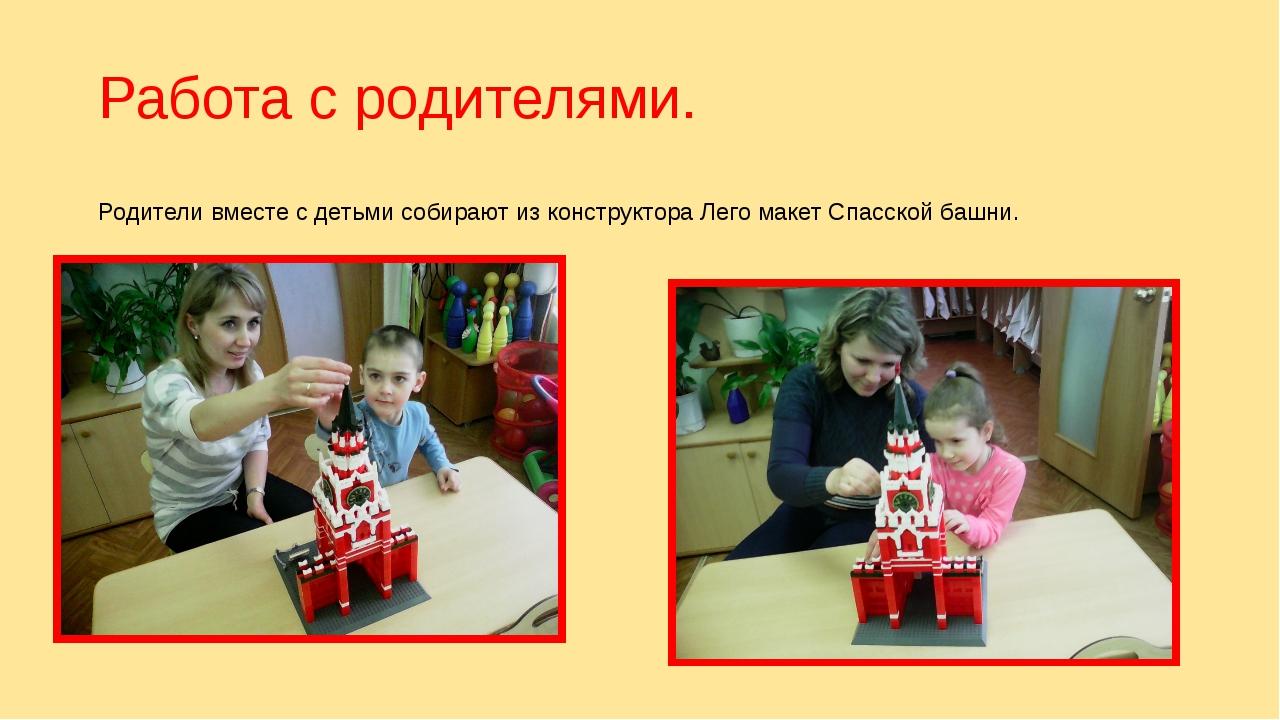 Работа с родителями. Родители вместе с детьми собирают из конструктора Лего м...