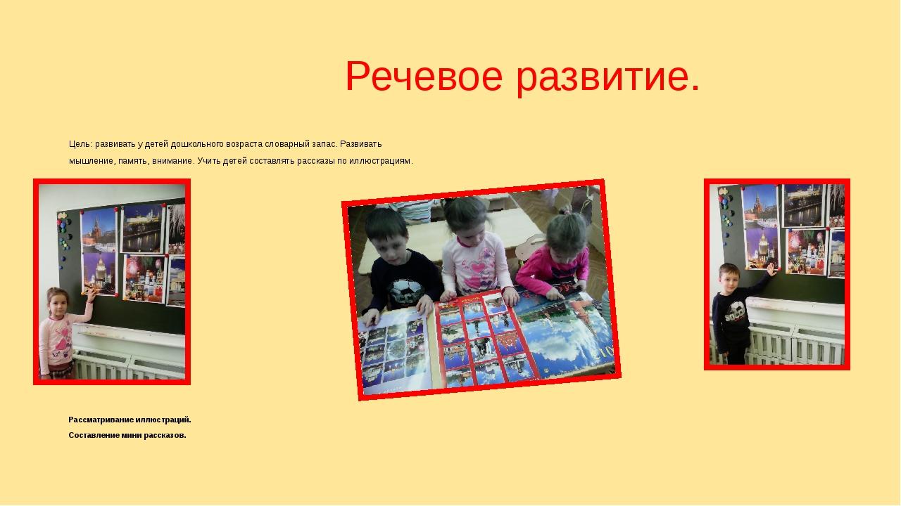 Речевое развитие. Цель: развивать у детей дошкольного возраста словарный зап...