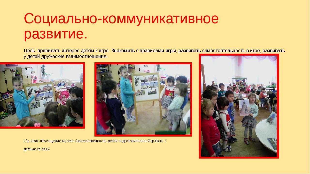 Социально-коммуникативное развитие. Цель: прививать интерес детям к игре. Зна...