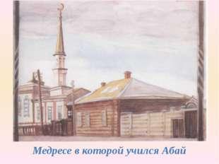 Медресе в которой учился Абай