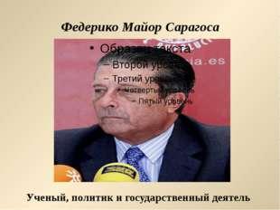 Федерико Майор Сарагоса Ученый, политик и государственный деятель
