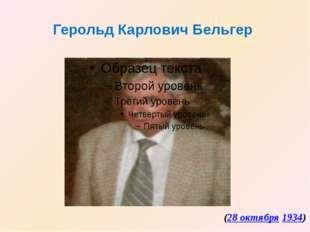 Герольд Карлович Бельгер (28 октября1934)