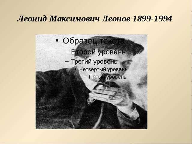 Леонид Максимович Леонов 1899-1994