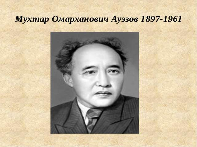 Мухтар Омарханович Ауэзов 1897-1961