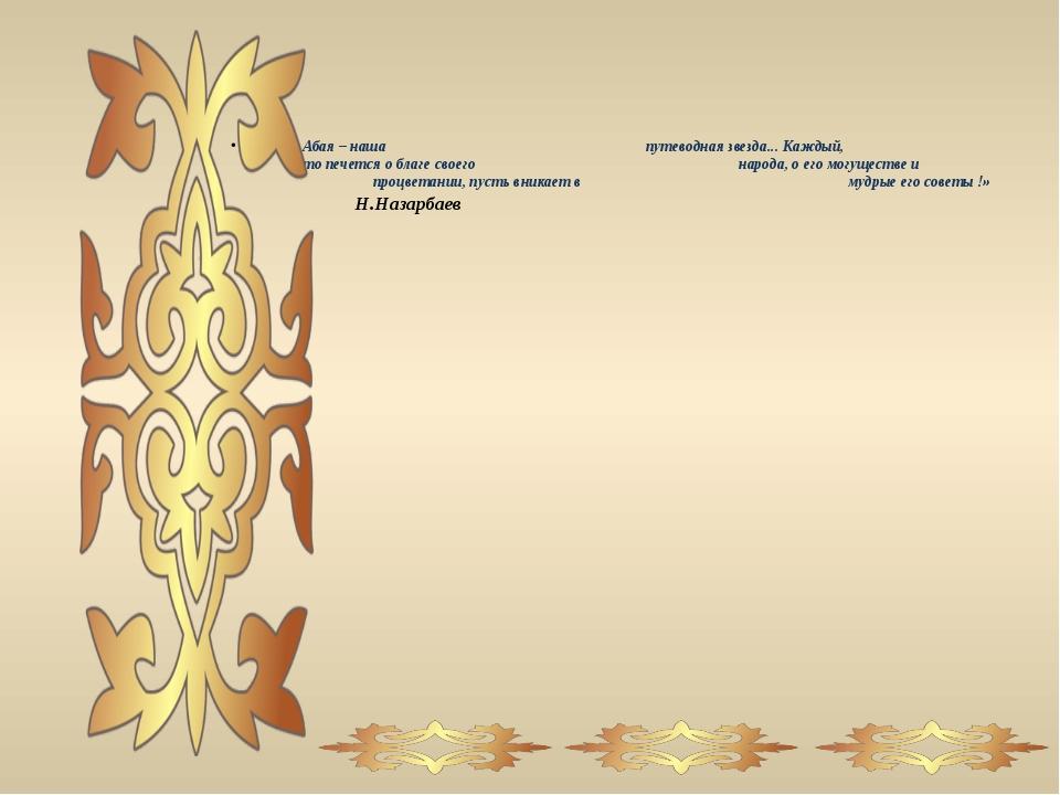 «Мир Абая – наша путеводная звезда... Каждый, кто печется о благе своего нар...